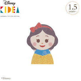 Disney|KIDEA 白雪姫 TYKD0138 ディズニー キディア キデア KIDEA 積み木 ブロック プリンセス 木製 かわいい プレゼント ギフト