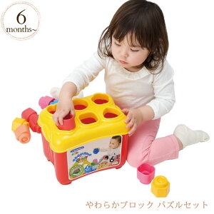 Baby Clemmy ベビークレミー やわらかブロック パズルセット 156158 おうち時間 ブロック おもちゃ 赤ちゃん ベビー 0歳 6ヶ月 1歳 知育玩具 パズル 舐めても 安心 安全 出産祝い ギフト プレゼント