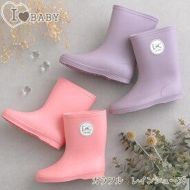 I LOVE BABY アイラブベビー カラフル レインシューズ レインブーツ キッズ 子供用 長靴 女の子 15cm 16cm 17cm 18cm 19cm