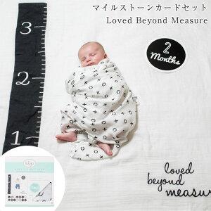lulujo ルルジョ マイルストーンカードセット Loved Beyond Measure LJ580  メモリアル 写真 記録 ベビー 成長記録 おくるみ ギフト 出産祝い 男の子 女の子