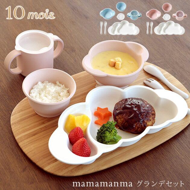 10mois ディモワ mamamanma マママンマ グランデセット 食器セット ベビー ベビー食器 すくいやすい mamamanma マママンマ 出産祝い 食器 セット ギフト 【送料無料】