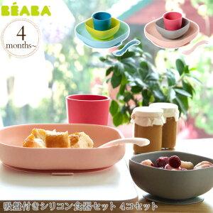 BEABA ベアバ 吸盤付きシリコン食器セット 4コセット 赤ちゃん ベビー 食器 セット 離乳食 シリコン ベビー食器 食器セット ギフト プレゼント