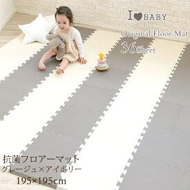 I LOVE BABY(アイラブベビー) 抗菌 ジョイントマット ツートンカラー グレージュ×アイボリー FM946M-LP33A フロアマット プレイマット 赤ちゃん ベビー おしゃれ 北欧 床 マット 【あす楽対応】 【送料無料】