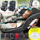【豪華レビュー特典有】 Bambino バンビーノ 新生児から使用できる軽量チャイルドシート04-2 日本育児 チャイルドシー…