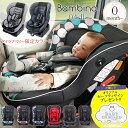 【300円クーポン配布中】 Bambino バンビーノ 新生児から使用できる軽量チャイルドシート04-2 日本育児 チャイルドシ…