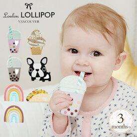\ラッピング無料/ Loulou LOLLIPOP ルルロリポップ 歯がため 歯がため ベビー かわいい ポップ おしゃれ ギフト プレゼント 出産祝い 面白い シリコン