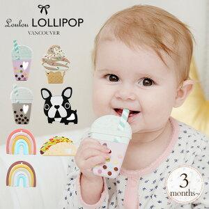 \ママ割登録でP2倍/ Loulou LOLLIPOP ルルロリポップ 歯がため 歯がため ベビー かわいい ポップ おしゃれ ギフト プレゼント 出産祝い 面白い シリコン
