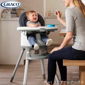 GRACOグレコ 7in1 フロアツーテーブル Floor2Table 2090856 ベビーソファー ベビーチェア お座り補助 ブースターシート 離乳食 ベビーソファ 椅子 赤ちゃん 【送料無料】