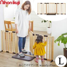 ベビーゲート 置くだけ 自立式 おくだけドアーズ woody-Plus Lサイズ 5012032001 木製 日本育児 ナチュラル セーフティー 安全ゲート シンプル 【あす楽対応】 【送料無料】