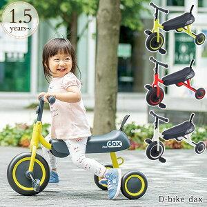 D-bike dax 三輪車 3輪車 ミニバイク キッズスクーター ロングユース コンパクト 折りたたみ式 【送料無料】