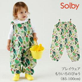 Solby(ソルビィ) プレイウェア もりいろのぴゅう(85-100cm) ODSB001084000 プレイウェア レインコート 雨 砂遊び オーバーオール