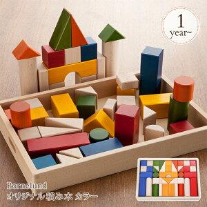 Bornelund ボーネルンド オリジナル積み木 カラー【積み木のほん付】 BZID001 知育玩具 つみき 積み木 ブロック 木のおもちゃ 【あす楽対応】 【送料無料】