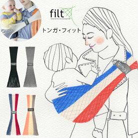 【450円クーポン配布中】 FILT フィルト トンガ・フィット スリング 抱っこ紐 コンパクト 軽量 抱っこひも ベビー赤ちゃん お出かけ