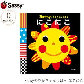 Sassyのあかちゃんえほん にこにこ BOSA002 おうち時間 サッシー 赤ちゃん 絵本 プレゼント 出産祝い