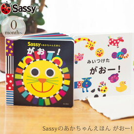 Sassyのあかちゃんえほん がおー! BOSA003 おうち時間 サッシー 赤ちゃん 絵本 プレゼント 出産祝い
