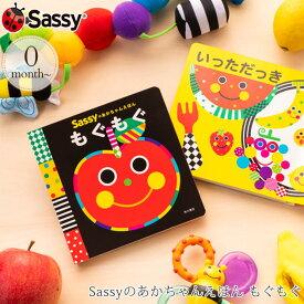 【450円クーポン配布中】 Sassyのあかちゃんえほん もぐもぐ BOSA006 サッシー 赤ちゃん 絵本 プレゼント 出産祝い