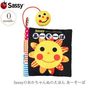 \クリスマスラッピング無料/ Sassyのあかちゃんぬのえほん あーそーぼ BOSA011 おうち時間 サッシー 赤ちゃん 絵本 プレゼント 出産祝い