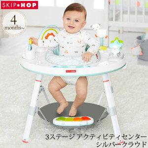 SKIP HOP スキップホップ 3ステージ アクティビティセンター シルバークラウド FTSH303326 ジャンパルー 赤ちゃん 遊具 歩行器 バウンサー 【送料無料】