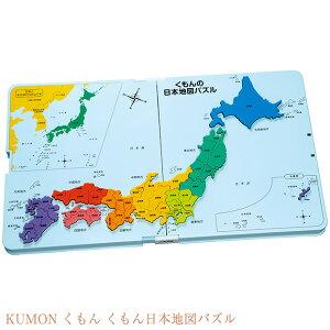 \クリスマスラッピング無料/ KUMON くもん くもん日本地図パズル PN-32 おうち時間 知育 おもちゃ 玩具 マップ 47都道府県 型はめ 県名 暗記 地理 地形 【あす楽対応】