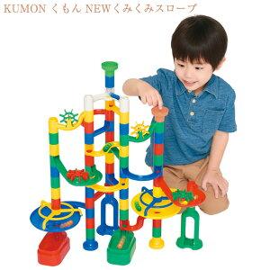 \ママ割登録でP2倍/ KUMON くもん NEWくみくみスロープ BL-21 おうち時間 知育 おもちゃ 玩具 ボール転がし ピタゴラスイッチ ルーピング 組み立て パズル カラフル かわいい 【あす楽対応】