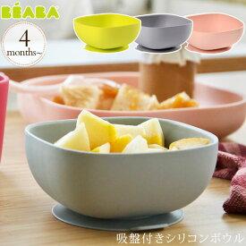 BEABA ベアバ 吸盤付きシリコンボウル 赤ちゃん ベビー 食器 セット 離乳食 シリコン ベビー食器 食器セット ギフト プレゼント