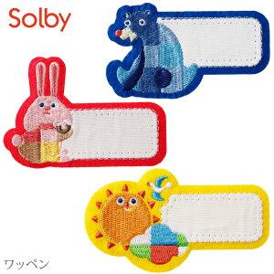 Solby ソルビィ ワッペン お名前 入園 入学 幼稚園 保育園