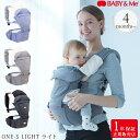 【正規販売店 1年保証】 BABY & Me ベビーアンドミー ONE-S LIGHT ライト ヒップシート 抱っこ紐 抱っこひも ウエスト…