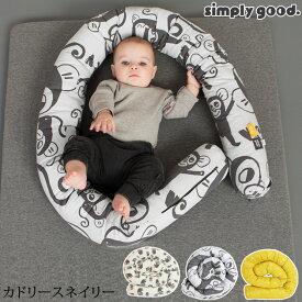 Simply good シンプリーグッド カドリースネイリー 授乳クッション 抱き枕 妊婦 ロング マタニティ ベビー用品 男の子 女の子 ベビー
