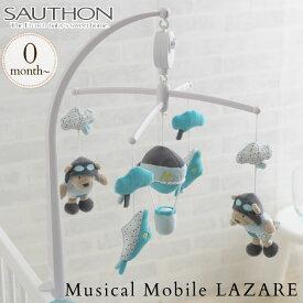 SAUTHON ソトン ミュージカル・モビール ラザール FTSTLXMM1 モービル ベッドメリー ミュージックトイ ファーストトイ 布おもちゃ 出産祝い ギフト プレゼント