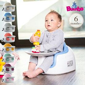 Bumbo バンボ マルチシート 3点式座席ベルト 大人用いす固定ベルト付き バンボチェア 赤ちゃん 離乳食 ベビーチェア 【あす楽対応】 【送料無料】