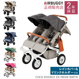 AirBuggy エアバギー COCO DOUBLE EX FROM BIRTH ベビーカー 双子 ツインズ 2人乗り 二人乗り ダブルストローラー 新生児 エアバギー 【送料無料】