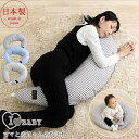 【日本製】【洗える】 抱き枕 妊婦 授乳クッション I LOVE BABY アイラブベビー ママと赤ちゃんに長く使える抱き枕 …