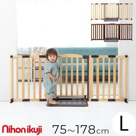 ベビーゲート 置くだけ 自立式 おくだけドアーズ woody-Plus Lサイズ 木製 日本育児 ナチュラル セーフティー 安全ゲート シンプル 【送料無料】