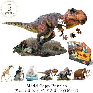 \ママ割登録でP2倍/ Madd Capp Puzzles マッドキャップパズル アニマルビッグパズル 100ピース ジグソーパズル 動物 子供用 おもちゃ パズル 知育玩具 おしゃれ キッズ おうち時間 大人も楽しめ