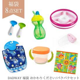 【数量限定】 DADWAY 福袋 おかわりください/パクパクセット 福袋 ラッキーパック まとめ買い 赤ちゃん ベビー 離乳食 お食事