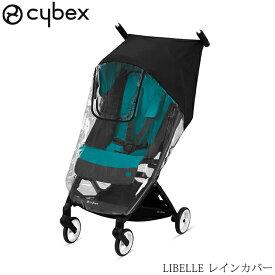 cybex サイベックス LIBELLE リベル レインカバー ベビーカー アクセサリー オプション ストローラー