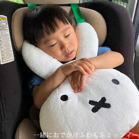 一緒におでかけふわもふミッフィー LIC-MF0011 シートベルト 子供 クッション 枕 シートベルトクッション かわいい キッズ ドライブ お出かけ 安全 【あす楽対応】