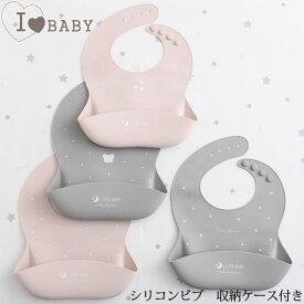 I LOVE BABY アイラブベビー シリコンビブ 収納ケース付き お食事エプロン 赤ちゃん ベビー こども ごはん お食事 離乳食 前掛け よだれかけ 食洗器可能 出産祝い 【あす楽対応】 【送料無料】