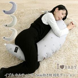 \ママ割登録でP2倍/ I LOVE BABY アイラブベビー イブル キルティング 2way抱き枕 授乳クッション 抱きまくら 妊婦 出産祝い 授乳枕 C型 クッション マルチクッション イブル生地 マタニティ 授乳グッズ 【あす楽対応】