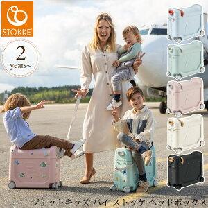 STOKKE ストッケ ジェットキッズ バイ ストッケ ベッドボックス 乗れるスーツケース キャリーバッグ 乗れる 子ども 子供 機内持ち込み 飛行機 新幹線 キャリーケース おしゃれ 旅行 【送料無