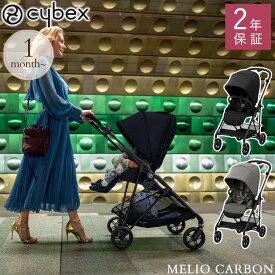 \2021年リニューアルモデル/【正規品2年保証】 cybex サイベックス MELIO CARBON メリオ カーボン ベビーカー 軽量 折りたたみ ab型 コンパクト 新生児 両対面式 おしゃれ シンプル 出産祝い 【送料無料】