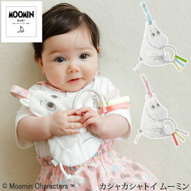 MOOMIN BABY ムーミンベビー カシャカシャトイ ムーミン ベビー 赤ちゃん ラトル ガラガラ おもちゃ おしゃれ かわいい ムーミン 男の子 女の子 出産祝い プレゼント ギフト