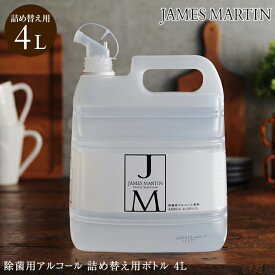 JAMES MARTIN ジェームズマーティン 除菌用アルコール 詰め替え用ボトル 4L 30001 除菌 ウイルス 細菌 消毒 風邪 手洗い ジェームスマーティン デザイン 消臭