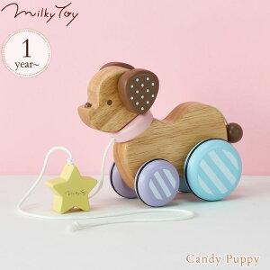 Milky Toy ミルキートイ Candy Puppy キャンディーパピー 819777 おうち時間 木のおもちゃ 天然木 プルトイ いぬ エドインター 犬 かわいい 【あす楽対応】