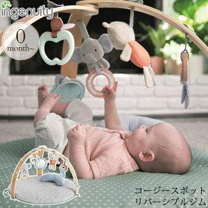 ingenuity インジェニュイティ コージースポット リバーシブルジム 12126 プレイジム おもちゃ ベビージム 赤ちゃん ジム プレイマット 【あす楽対応】 【送料無料】