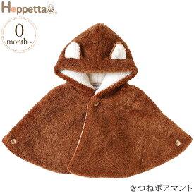 Hoppetta ホッペッタ きつねボアマント テラコッタ 20212220 防寒 ケープ マント かわいい 動物 【あす楽対応】