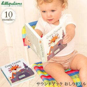 Lilliputiens リリピュション サウンドブック おしりドリル TYLL83188 絵本 出産祝い 音が出る 赤ちゃん しかけ絵本 【送料無料】