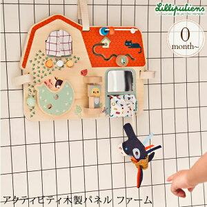 Lilliputiens リリピュション アクティビティ木製パネル ファーム TYLL83179 木のおもちゃ 布おもちゃ しかけ 知育玩具 赤ちゃん ベビーベッド 【送料無料】