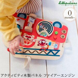 Lilliputiens リリピュション アクティビティ木製パネル ファイアーエンジン TYLL83180 木のおもちゃ 布おもちゃ しかけ 知育玩具 赤ちゃん ベビーベッド 【送料無料】