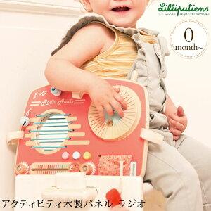 Lilliputiens リリピュション アクティビティ木製パネル ラジオ TYLL83181 木のおもちゃ 布おもちゃ しかけ 知育玩具 赤ちゃん ベビーベッド 【送料無料】